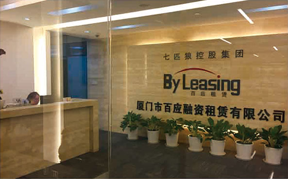 Became a major shareholder of Xiamen Byleasing Holdings Limited.