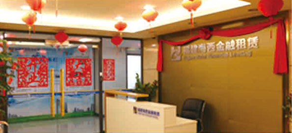 Became a major shareholder of Fujian Haixi Financial Leasing Co., Ltd.