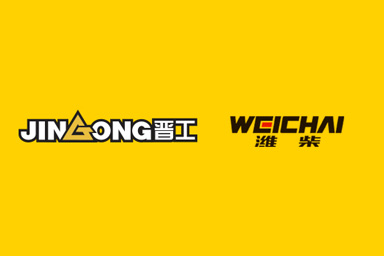 JINGONG Machinery and Weichai Power Signed Strategic Cooperation Agreement